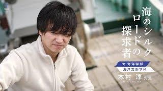 東海大学 2020大学案内 [プロフェッショナルのつどい]清水キャンパス 木村淳先生