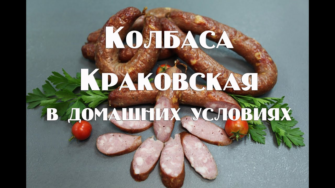 Краковская колбаса в домашних условиях  из набора, от магазина Аромат Дерева