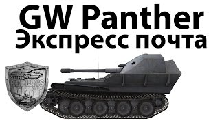 G.W. Panther - экспресс почта  (3600 урона и 9 фрагов)(Прислал: Made_In_Pain Мы в Одноклассниках: ok.ru/replayswot JOIN VSP GROUP PARTNER PROGRAM: https://youpartnerwsp.com/ru/join?94042., 2015-11-14T19:00:51.000Z)