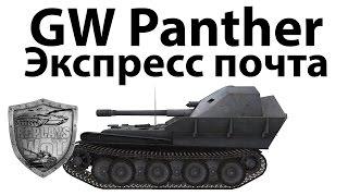 G.W. Panther - экспресс почта  (3600 урона и 9 фрагов)(, 2015-11-14T19:00:51.000Z)