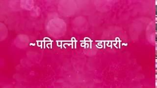 Suvichar- Pati-Patni Ki Diary  (Hindi Quotes)  सुविचार -पति-पत्नी की डायरी  (अनमोल वचन-Anmol Vachan)