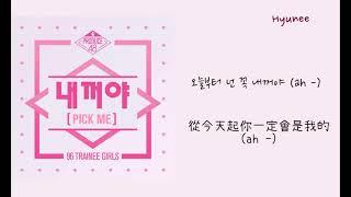 [ 韓繁中字 ] Produce 48 - 내꺼야 是我的 Korean ver. 中字