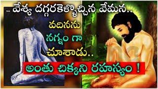 వేశ్య దగ్గరికెళ్ళొచ్చిన వేమన.. వదినను నగ్నం గా చూశాడు..ఆ తర్వాత..! | Yogi Vemana Secrets | Grahanam