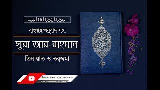 Surah Ar Rahman with Bangla translation full-2020 || Ramadan Bangla Quran translation full 2020