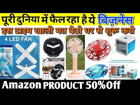 अभी शुरू करें घर बैठे । CHEAPEST SMART GADGETS MARKET IN DELHI | AMAZON PRODUCTS IN CHEAPEST PRICE |
