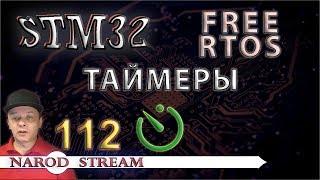 Программирование МК STM32. Урок 112. FreeRTOS. Таймеры