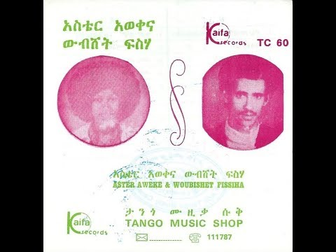 Aster Aweke & Wubshet Fisseha - Yene Wub Aynama የኔ ውብ ዓይናማ (Amharic)
