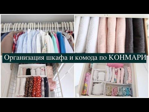 Организуем шкаф по Мари Кондо/ 8 советов для идеального порядка в шкафу и комоде/ КонМари порядок