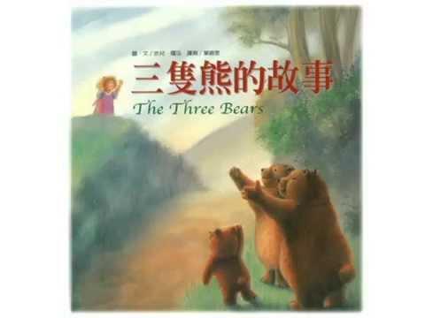 繪本童話故事-三隻熊的故事 - YouTube