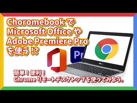 Chromebook で Microsoft Office や Adobe Premier Pro を使ってみた。