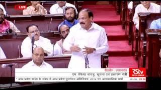 Sh. M Venkaiah Naidu's Remarks Concerning The State Of Andhra Pradesh