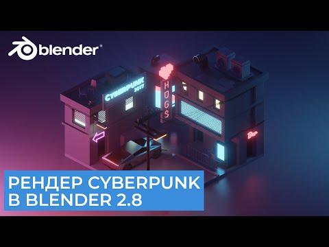Киберпанк Low Poly в Blender 2.8 | Рендер Cyberpunk - Часть 5 | Уроки на русском