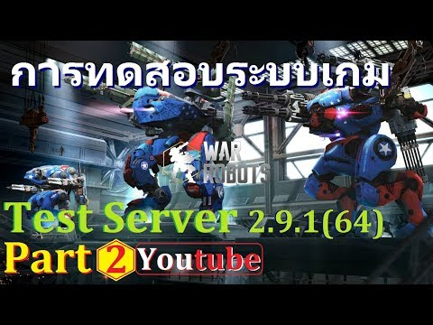 War Robots Test server 2.9.1 (64) Weapons Prototype [2017/06/24] Part 2 [จบ] (Android) ไทย [WR]
