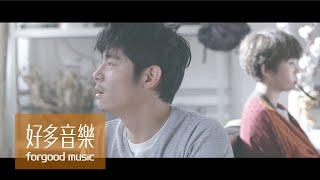 魏如萱 waa wei [你啊你啊] MV