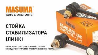 Стойка стабилизатора (линк) MASUMA