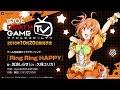 『アイドルデスゲームTV』キャラクターソング「Ring Ring HAPPY」筑波しらせ(CV:久保ユリカ)Short Ver.