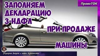 видео Продажа автомобиля и декларация 3-НДФЛ