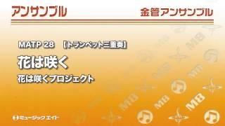 【MATP-28】花は咲く/花は咲くプロジェクト 商品詳細はこちら→http://w...