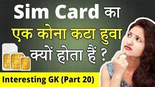 Sim Card का एक कोना कटा हुआ क्यों होता है | Interesting GK Part 20 | Gk Questions | Rapid Mind