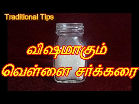 விஷமாகும் வெள்ளை சர்க்கரை    White Sugar is poisonous in Tamil