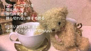 椎名林檎:作詞作曲 ともさか りえ:歌 カプチーノ Hearty Cynic(はー...