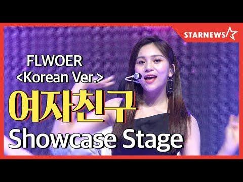 [4K]★여자친구 (GFRIEND) FLOWER (Korea Ver.) / Showcase Stage  ★
