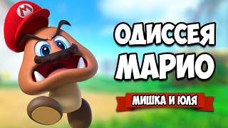 Super Mario Odyssey КООП #2 - ВСЕЛИЛИСЬ В ДИНОЗАВРА на Нинтендо Свитч