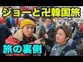 【※ジョーとコラボ旅※】韓国でジョーブログと遊び尽くした旅の裏側を暴露!!本当は良い人?悪い人?