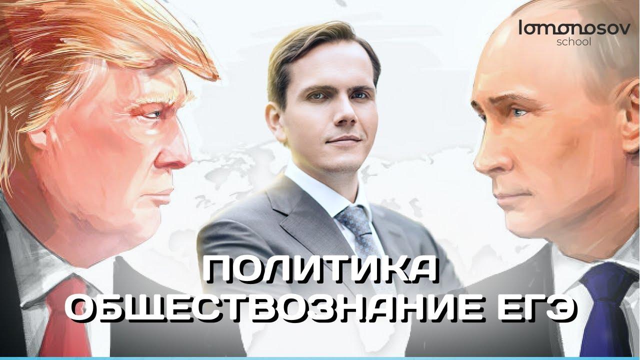 ⚡Вся политика для ЕГЭ 2022 по обществознанию   Lomonosov School