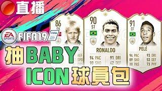 【FIFA19】直播記錄 2019-02-18 抽SBC Baby Icon!我要抽到Baby R9!