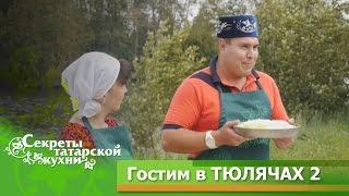 """Гостим в Тюлячах и готовим Губадию. Телепроект """"Секреты татарской кухни""""."""