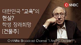 대한민국 교육의 현실은