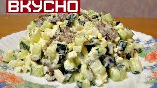 Вкуснющий Салат Вы Обалдеете Такой На Столе Не Задержится / Salad