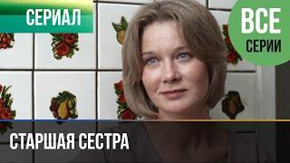 ▶️ Старшая сестра Все серии - Мелодрама | Фильмы и сериалы - Русские мелодрамы