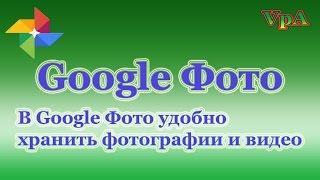 Как сберечь свои фото (Google Фото)
