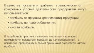 видео Анализ рентабельности предприятия 10