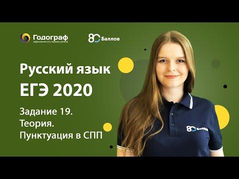 Задание 19 егэ по русскому языку видеоурок