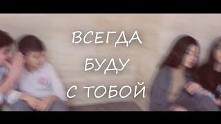 Френды & Саша Спилберг - Всегда Буду С Тобой! Клип