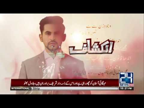 Inkashaf - 31 December 2017 - 24 News HD