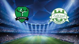 Вторая Лига ЗЛФЛ 8х8 Кронос vs ZelGrad 2 1 Highlights