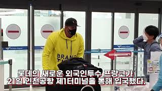 [SC영상] 롯데의 새로운 외국인 투수 프랑코 입국