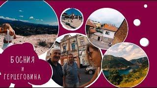 Босния и Герцеговина! столица Сараево! Опасно ли? Стоит ехать?