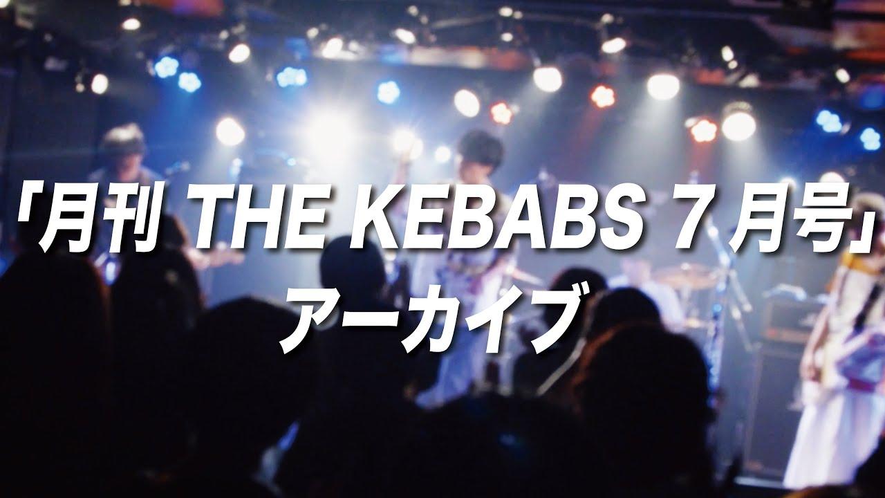「月刊 THE KEBABS 7月号」アーカイブ※タイムスタンプ付き