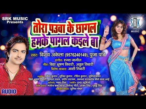 Tora Paunva Ke Chhagal Hamke Pagal Kaile Ba | Bhojpuri Hit Song | Vinay Akela, Pooja Pandey