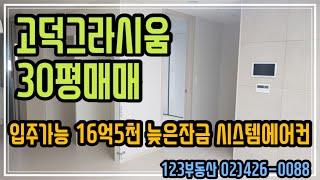 [고덕동부동산] 고덕그라시음 30평매매 입주가능 16억…