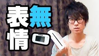 絶対に喜んではいけないWiiU開封!WiiUを無表情で開封する!無表情チャレンジ! thumbnail