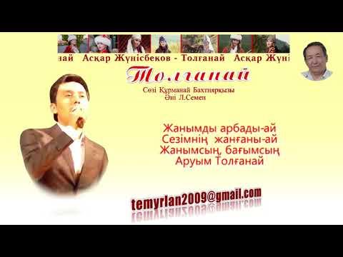 Асқар Жүнісбеков - Толғанай (БейнеМәтін)