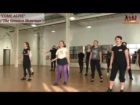 Come Alive (The Greatest Showman), репетиция - МАСТЕР МЮЗИКЛА