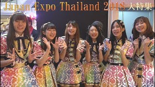 "タイと日本の友好 Aisa's biggest Japan event ""Japan Expo Thailand 2018""特集"