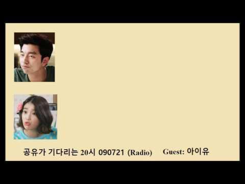 090721 Gong Yoo Radio Interviews IU 공유가 기다리는 20시 아이유